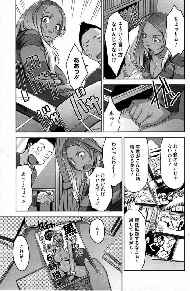 【エロ漫画】同窓会の準備を巨乳黒ギャルの同級生とやってたらそういう流れに…【すぎぢー エロ同人】_157_R