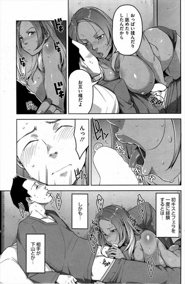 【エロ漫画】同窓会の準備を巨乳黒ギャルの同級生とやってたらそういう流れに…【すぎぢー エロ同人】_163_R