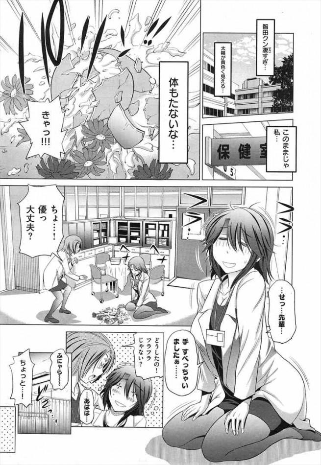 【エロ漫画・エロ同人誌】爆乳お姉さんの保健の先生とハメまくりwww DT165_R