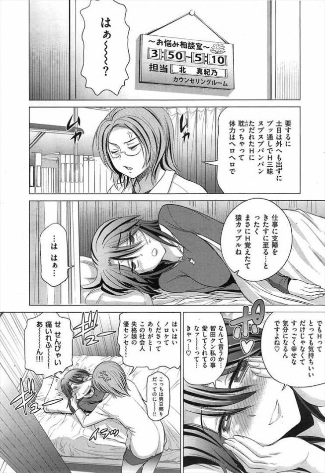 【エロ漫画・エロ同人誌】爆乳お姉さんの保健の先生とハメまくりwww DT166_R
