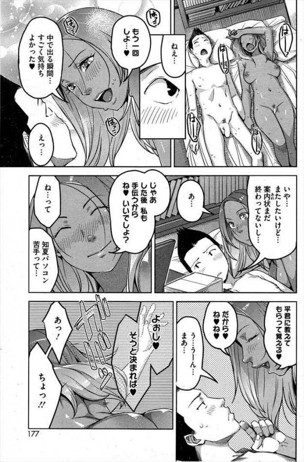 【エロ漫画】同窓会の準備を巨乳黒ギャルの同級生とやってたらそういう流れに…【すぎぢー エロ同人】_177_R