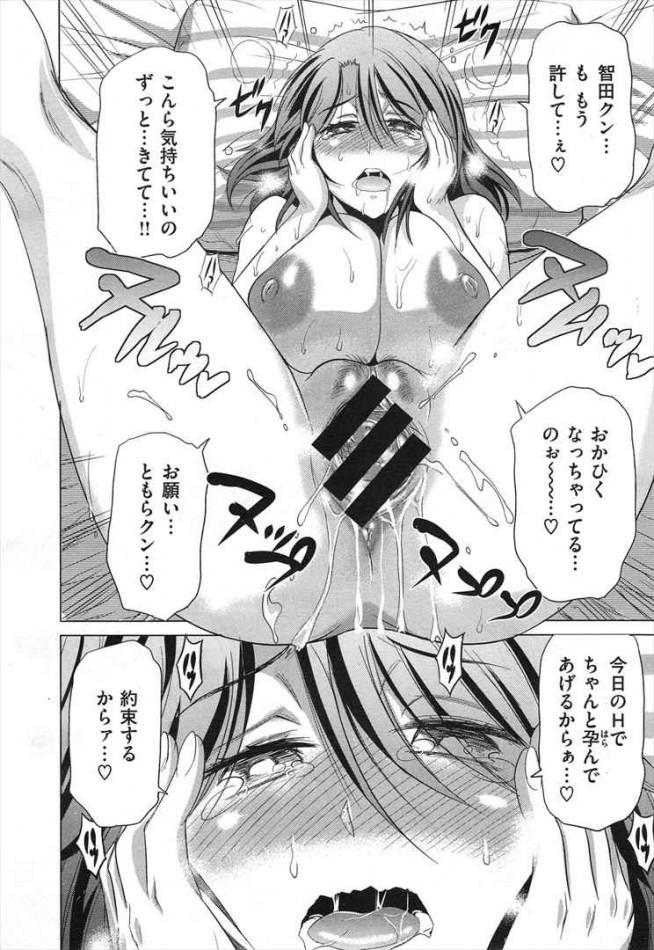 【エロ漫画・エロ同人誌】爆乳お姉さんの保健の先生とハメまくりwww DT188_R