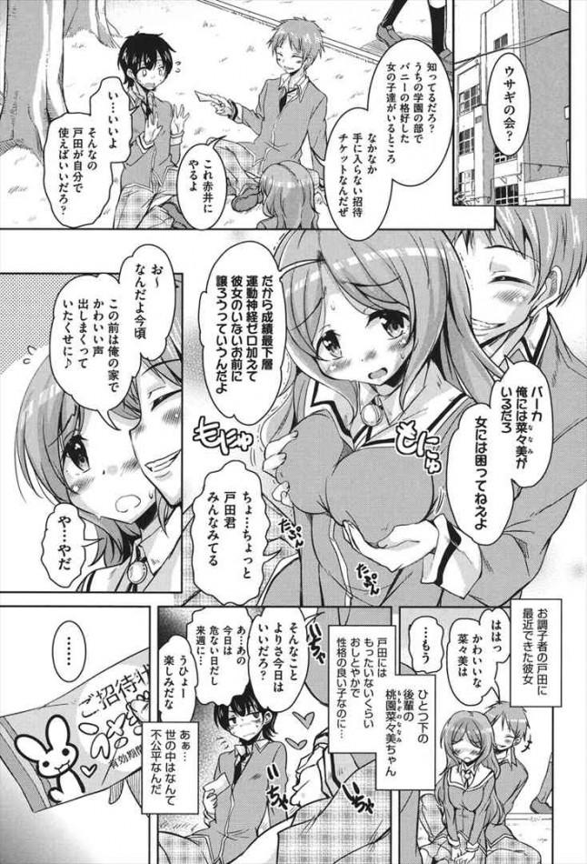 学校の中に女生徒が性奉仕してくれる部活があるらしいので行ってみたら・・・ オリジナル<なるさわ景 エロ漫画・エロ同人誌