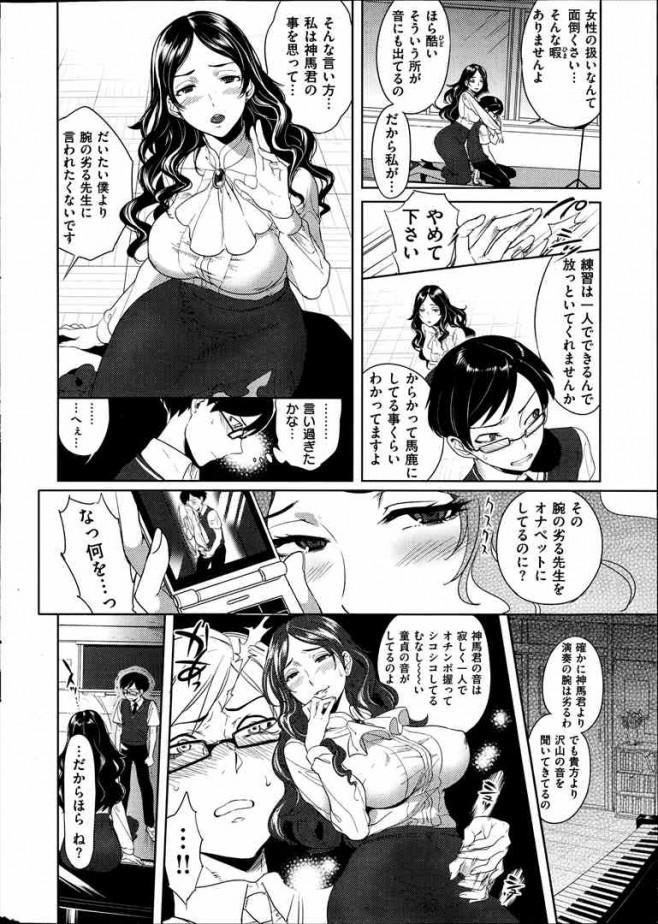 【エロ漫画】顔射していいって彼女が言ったから友達呼んでみんなでやった結果wwwdl (10)