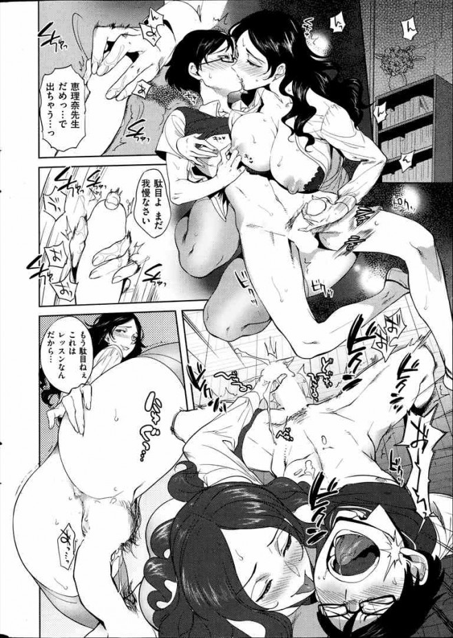 【エロ漫画】顔射していいって彼女が言ったから友達呼んでみんなでやった結果wwwdl (12)