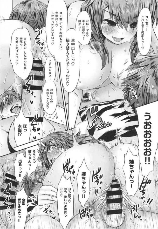 【エロ漫画・エロ同人】爆乳エロエロボディーの実姉とガチ近親相姦中出しファックwww dl (14)