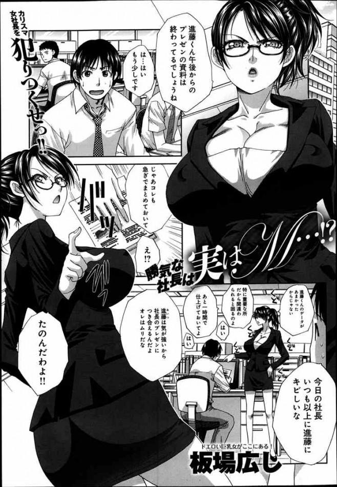 【エロ漫画】強気で巨乳美人な女社長のドMなもう一つの顔に興奮しまくってセックスしたった【板場広志 エロ同人】(1)