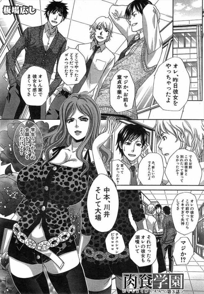 【エロ漫画】学校で男子生徒たちがエッチな女教師たちと乱交し2穴同時中出しセックスしちゃうよ【無料 エロ同人】(1)