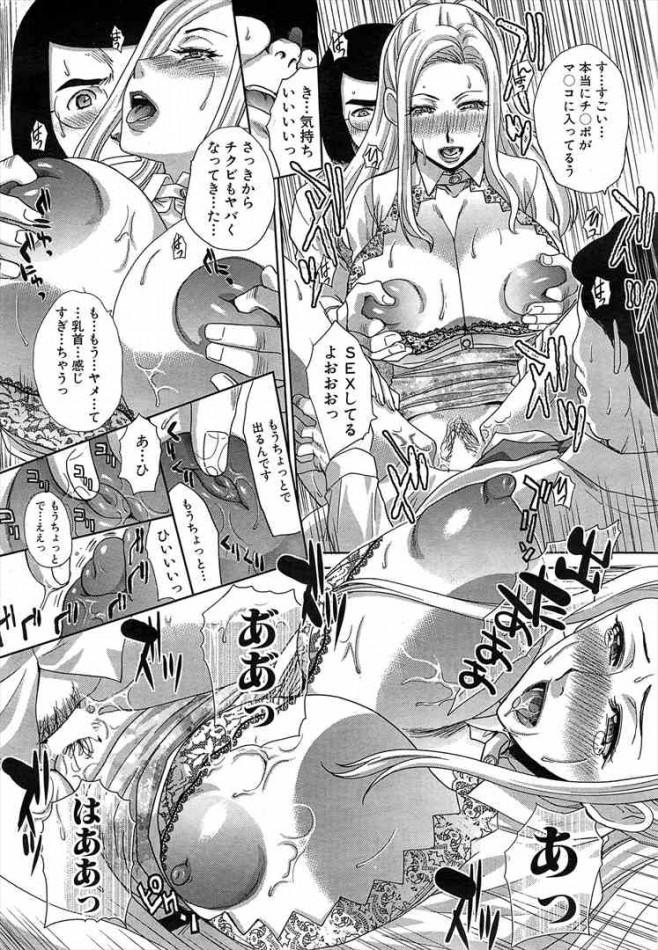 【エロ漫画】学校で男子生徒たちがエッチな女教師たちと乱交し2穴同時中出しセックスしちゃうよ【無料 エロ同人】(18)