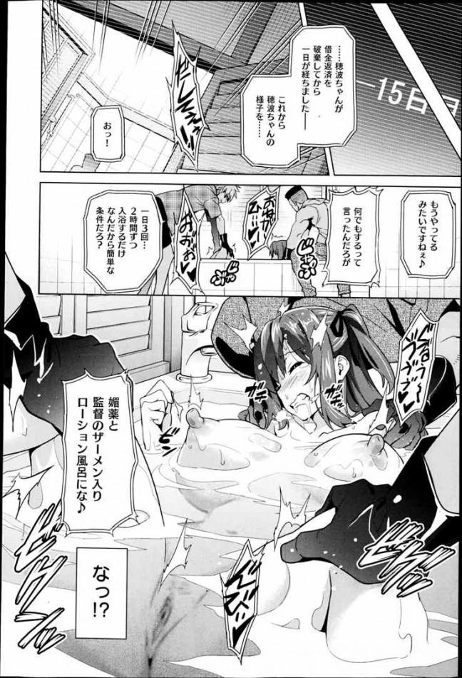 【エロ漫画】巨乳でカワユなアイドルの彼女が淫乱雌豚のAV女優に堕ちていく・・・禁欲させられて鬼畜調教され自ら他人チンコ欲しちゃう彼女の姿でした…【武田弘光 エロ同人】(18)