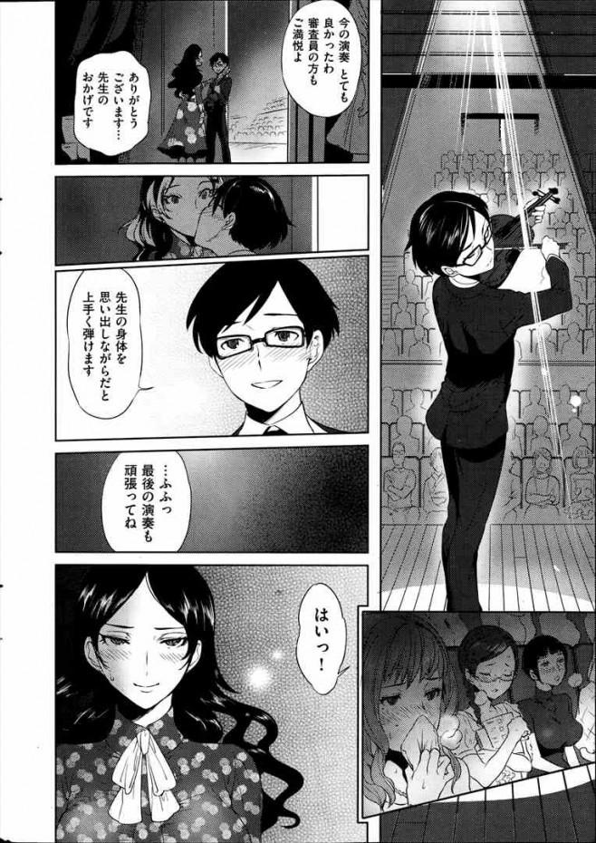 【エロ漫画】顔射していいって彼女が言ったから友達呼んでみんなでやった結果wwwdl (20)