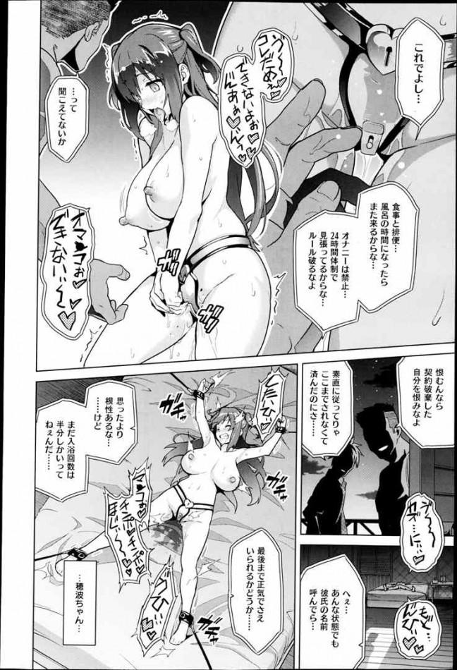 【エロ漫画】巨乳でカワユなアイドルの彼女が淫乱雌豚のAV女優に堕ちていく・・・禁欲させられて鬼畜調教され自ら他人チンコ欲しちゃう彼女の姿でした…【武田弘光 エロ同人】(20)