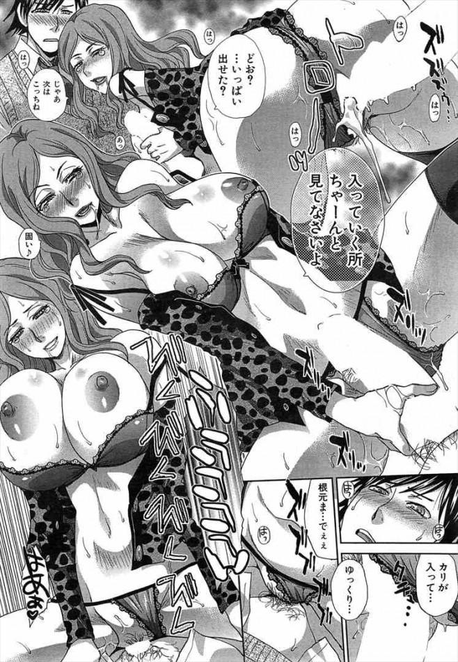 【エロ漫画】学校で男子生徒たちがエッチな女教師たちと乱交し2穴同時中出しセックスしちゃうよ【無料 エロ同人】(21)