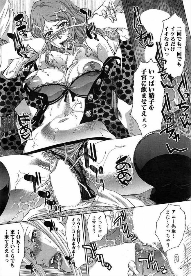 【エロ漫画】学校で男子生徒たちがエッチな女教師たちと乱交し2穴同時中出しセックスしちゃうよ【無料 エロ同人】(26)