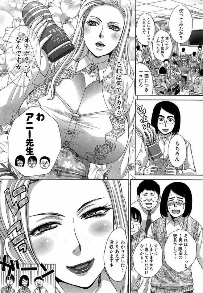 【エロ漫画】学校で男子生徒たちがエッチな女教師たちと乱交し2穴同時中出しセックスしちゃうよ【無料 エロ同人】(3)