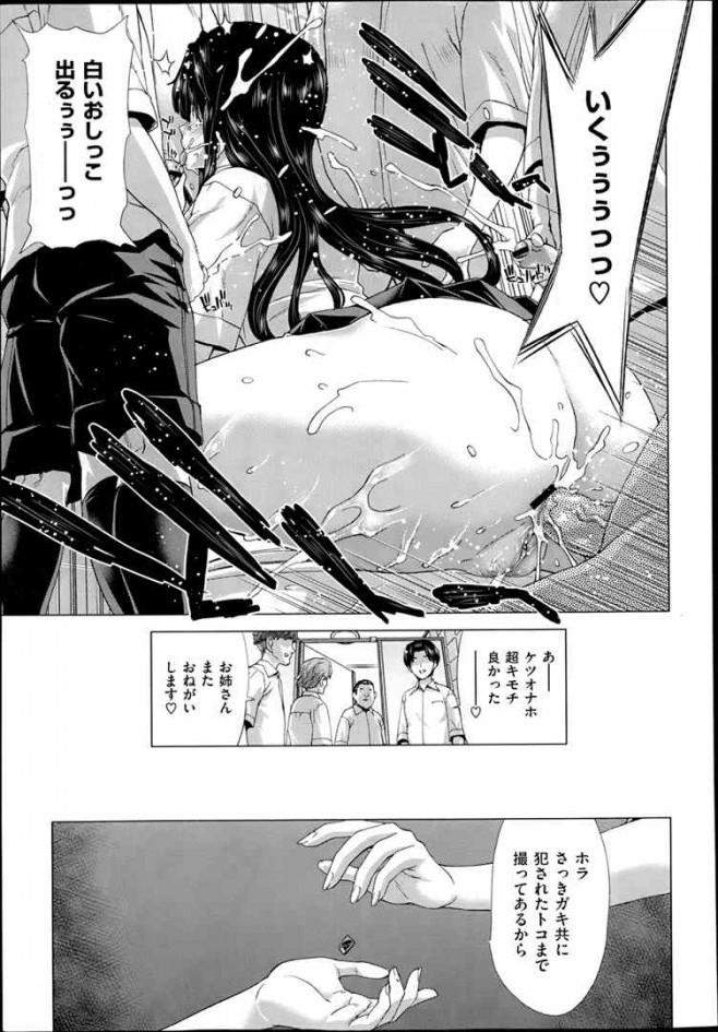 【エロ漫画】女体化した巨乳JKがキモヲタの次は教師と野外SEXwww潮吹きしつつ膣奥まで激しくチンコ突かれて人生最大アクメで中出し絶頂へ【堀博昭 エロ同人】_ (3)