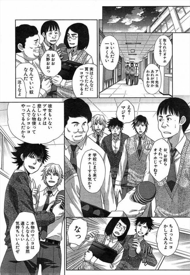 【エロ漫画】学校で男子生徒たちがエッチな女教師たちと乱交し2穴同時中出しセックスしちゃうよ【無料 エロ同人】(4)