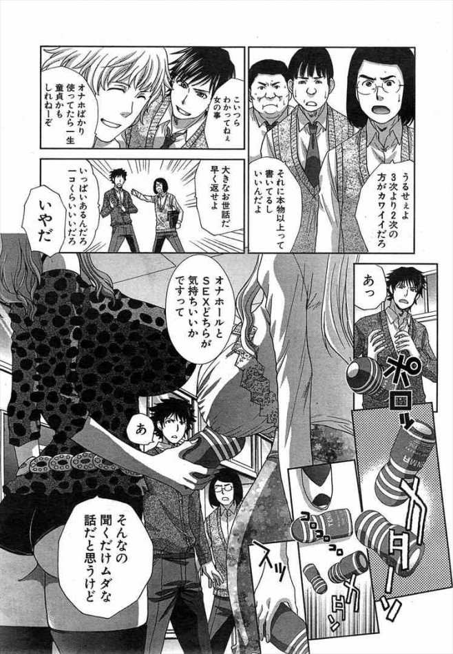 【エロ漫画】学校で男子生徒たちがエッチな女教師たちと乱交し2穴同時中出しセックスしちゃうよ【無料 エロ同人】(5)