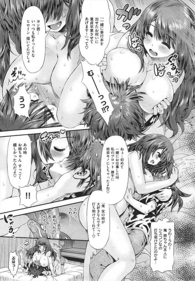 【エロ漫画・エロ同人】爆乳エロエロボディーの実姉とガチ近親相姦中出しファックwww dl (5)