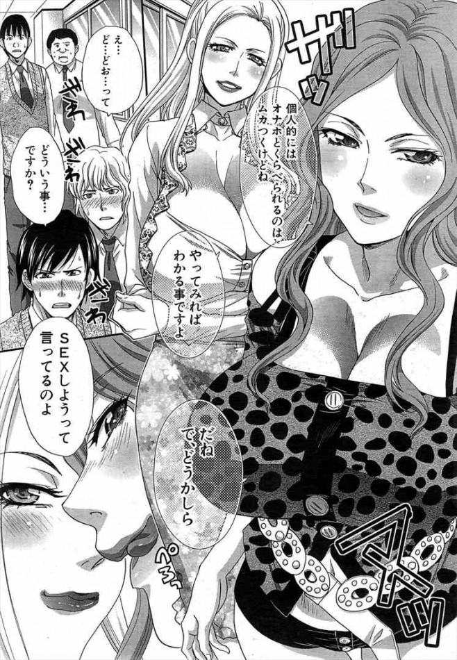 【エロ漫画】学校で男子生徒たちがエッチな女教師たちと乱交し2穴同時中出しセックスしちゃうよ【無料 エロ同人】(6)