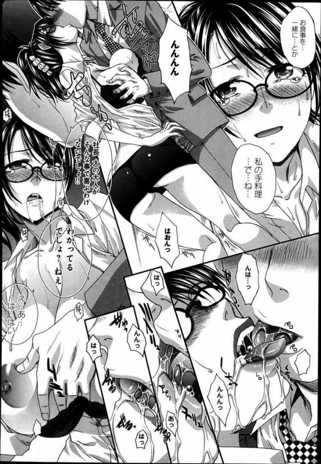 【エロ漫画】強気で巨乳美人な女社長のドMなもう一つの顔に興奮しまくってセックスしたった【板場広志 エロ同人】(8)