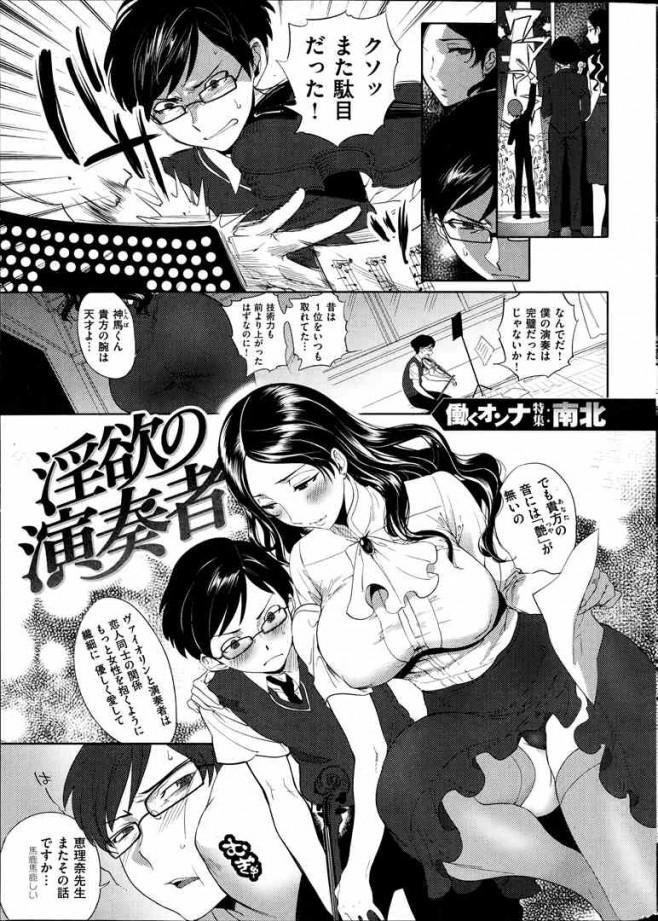 【エロ漫画】顔射していいって彼女が言ったから友達呼んでみんなでやった結果wwwdl (9)