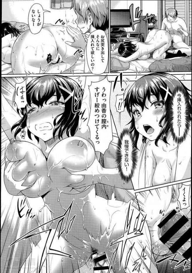 【エロ漫画】無口な彼女とセックスしまくって声を出させたら…【しょうさん坊主 エロ同人】 (66)