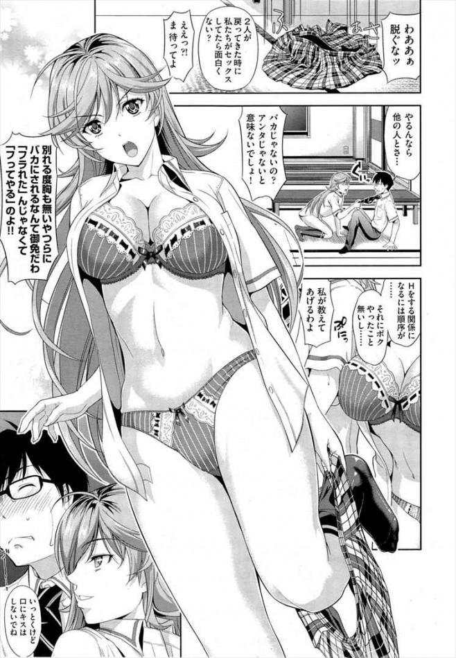 【エロ漫画】彼女が浮気してたからビッチそうな巨乳とセックスしたら…【たかのゆき エロ同人】_013_R