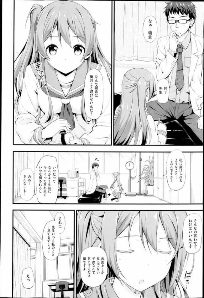 【エロ漫画】冴えない教師が巨乳の女生徒と保健室にいたら…【たかやKi エロ同人】_022