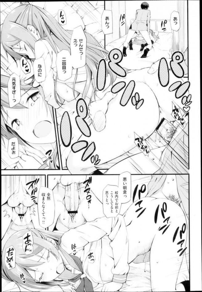 【エロ漫画】冴えない教師が巨乳の女生徒と保健室にいたら…【たかやKi エロ同人】_025