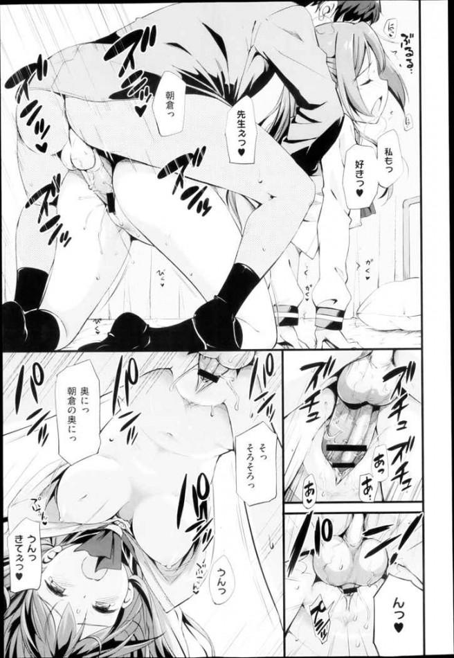 【エロ漫画】冴えない教師が巨乳の女生徒と保健室にいたら…【たかやKi エロ同人】_027