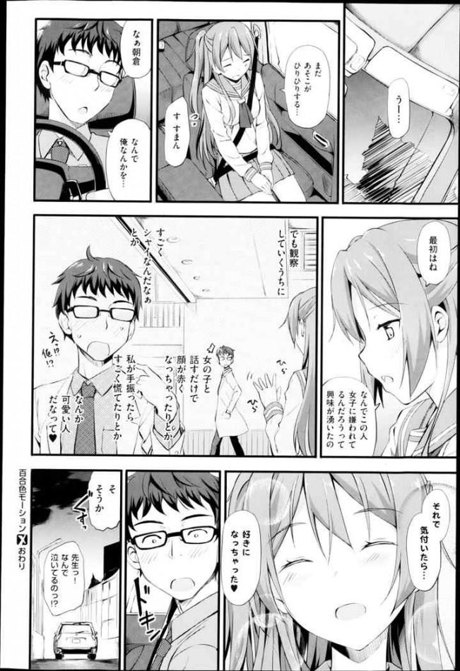 【エロ漫画】冴えない教師が巨乳の女生徒と保健室にいたら…【たかやKi エロ同人】_030