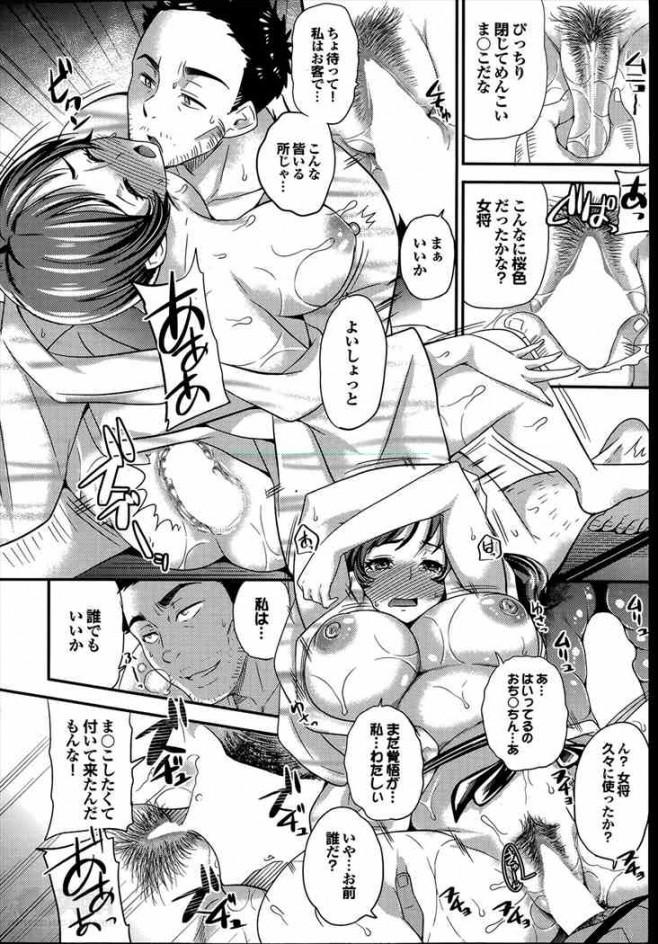 【エロ漫画】性接待をする旅館に女将そっくりな女性が泊まったら…【シュガーミルク エロ同人】_042