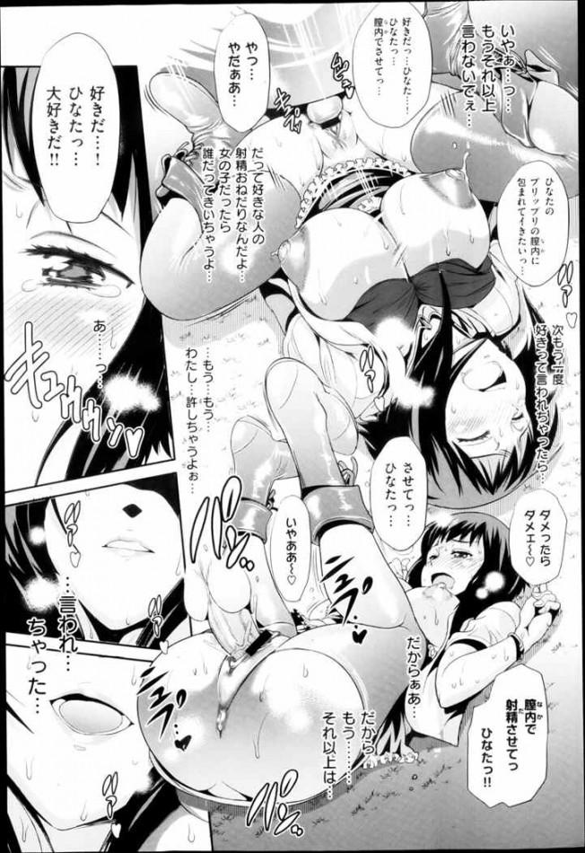 【エロ漫画・エロ同人】ブラコンな巨乳美少女の妹と疑似デートでエロエロな雰囲気になっちゃって理性ぶっ飛び野外近親相姦SEXしちゃってるwww pl095