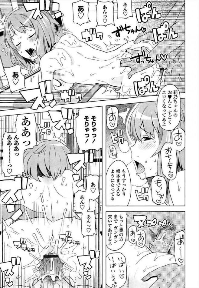 【エロ漫画・エロ同人誌】貧乳女子校生が家庭教師にエッチな事まで教わっちゃってるンゴwww pl1249
