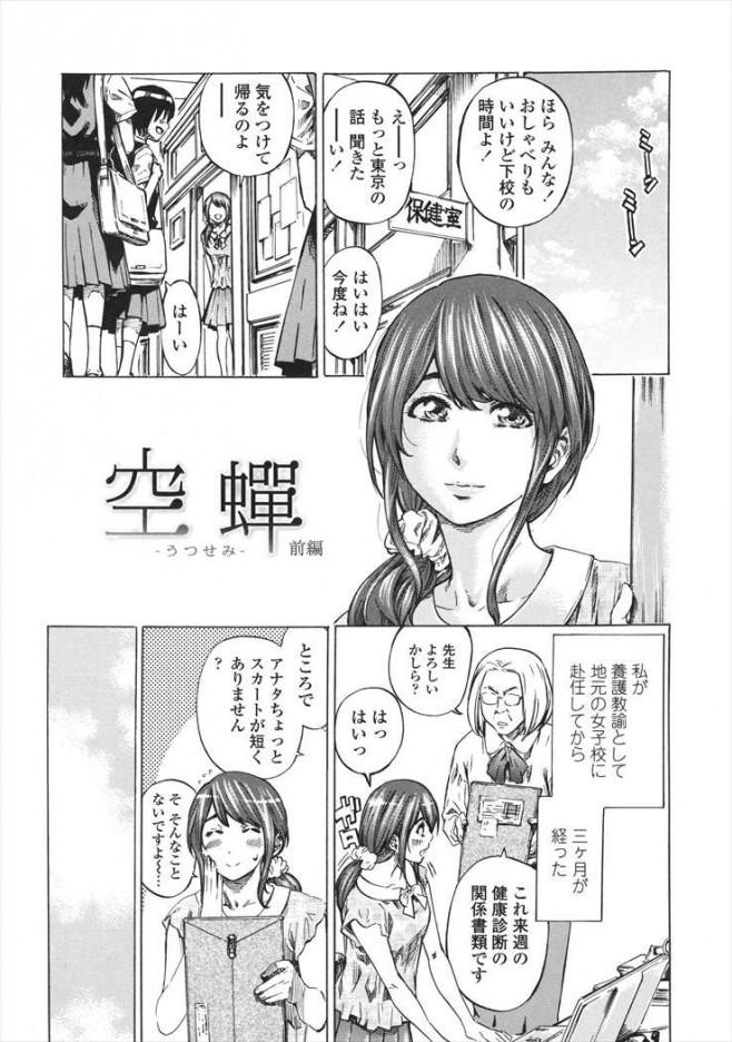 養護教員で女子校に赴任した欲求不満の女教員が女生徒とレズプレイしちゃってるwその女生徒が双子で片割れが男だったら・・・ オリジナル<MARUTA エロ漫画・エロ同人誌
