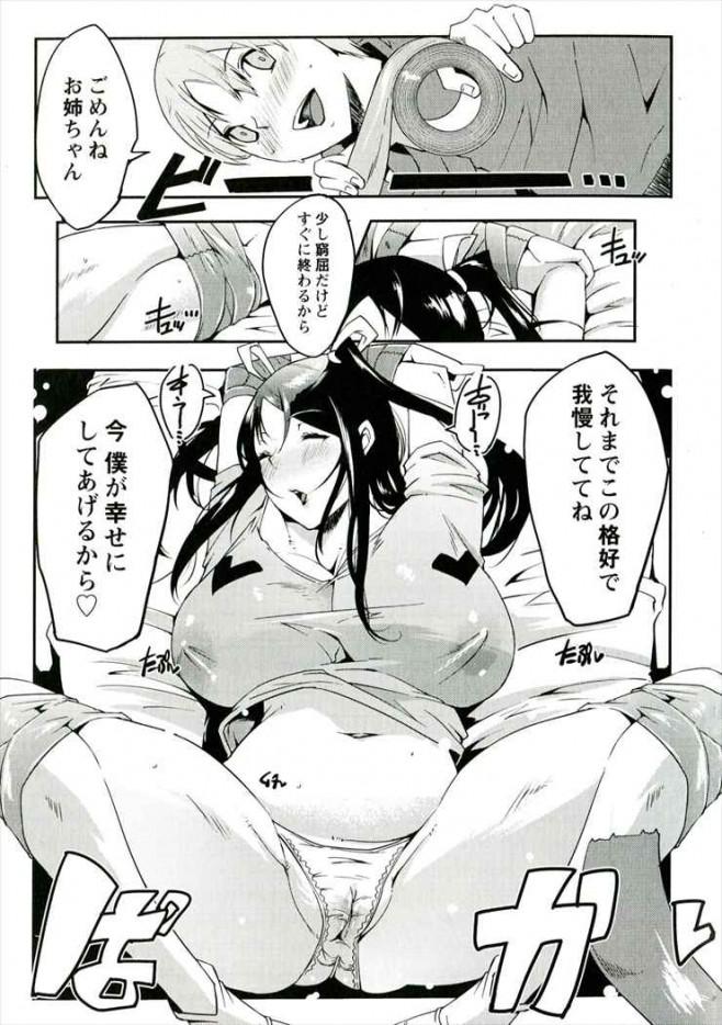 【エロ漫画】大好きな爆乳のお姉ちゃんのマンコにたっぷりザーメンを流しこんだ結果w【せぼい エロ同人】_683