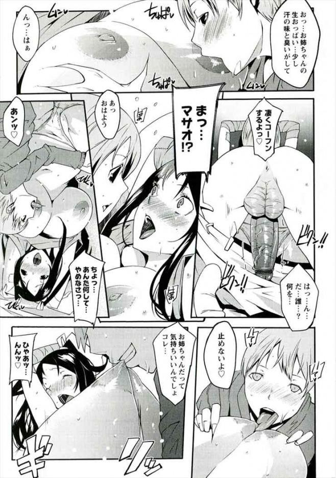 【エロ漫画】大好きな爆乳のお姉ちゃんのマンコにたっぷりザーメンを流しこんだ結果w【せぼい エロ同人】_685