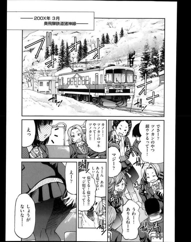 電車の運転手してる彼氏の電車に二人っきりになったら・・・ オリジナル<井上よしひさ エロ漫画・エロ同人誌