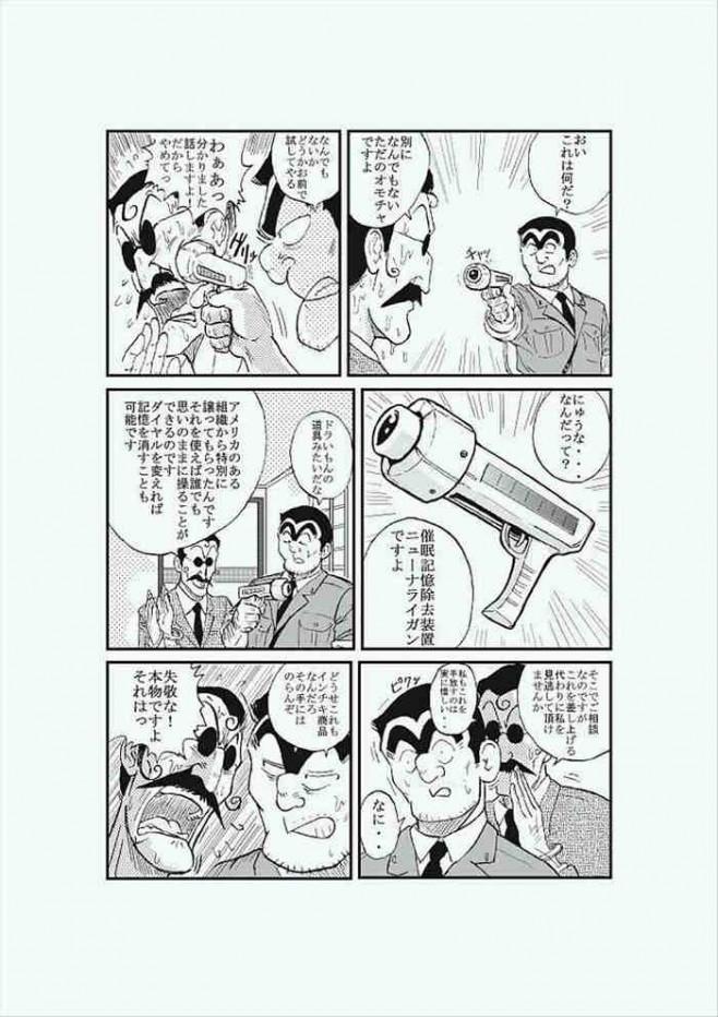 こち亀 エロ漫画・エロ同人誌|麗子が両津たちと中出しセックスしちゃうよwwwww 02