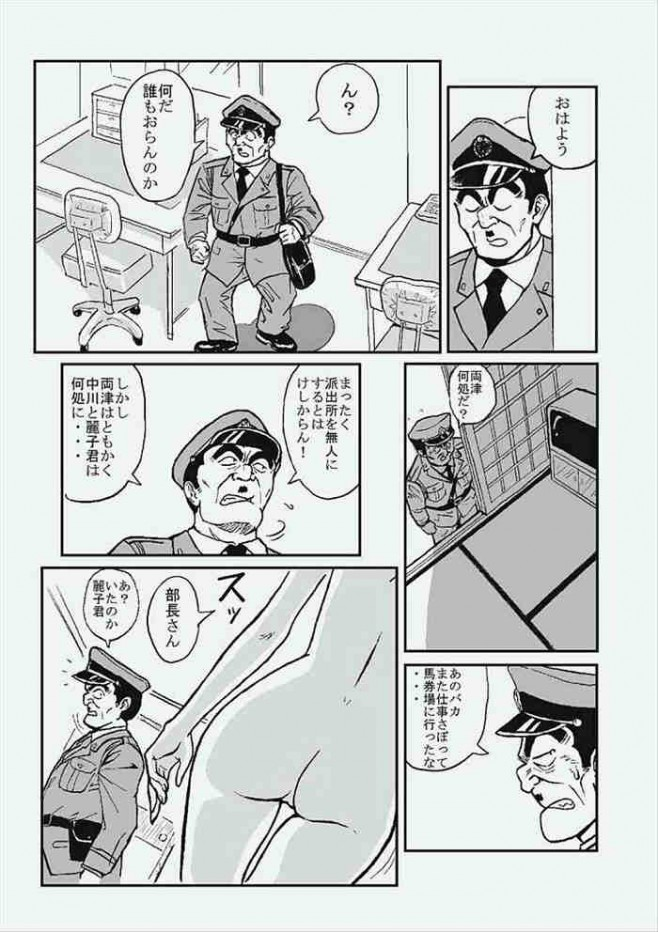 こち亀 エロ漫画・エロ同人誌|麗子が両津たちと中出しセックスしちゃうよwwwww 10