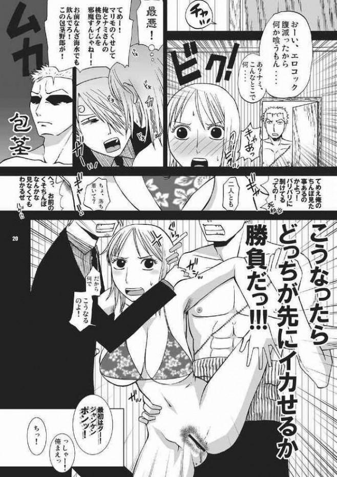 ワンピ エロ漫画・エロ同人誌|ナミがモンキー・D・ルフィとセックスしたりサンジ,ゾロと2穴3Pしたりの詰め合わせwwww 15
