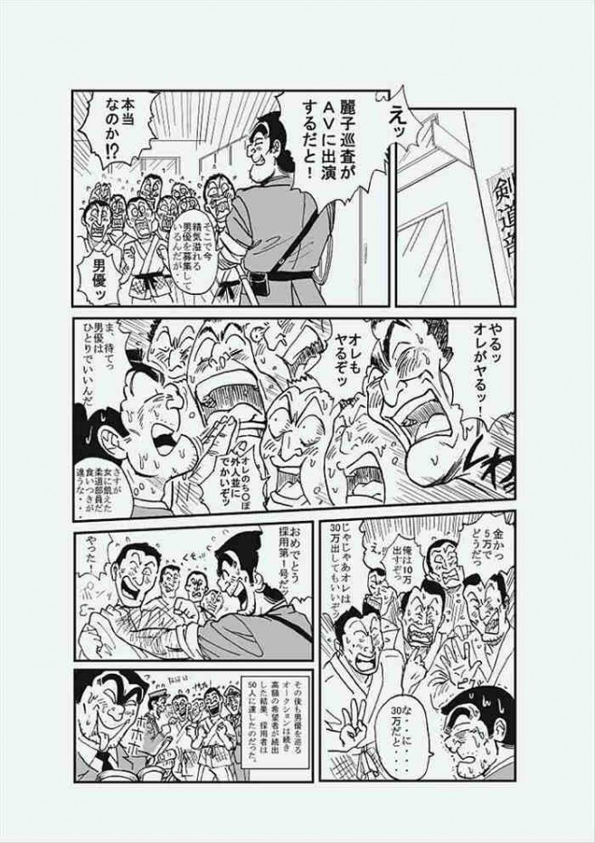こち亀 エロ漫画・エロ同人誌|麗子が両津たちと中出しセックスしちゃうよwwwww 17