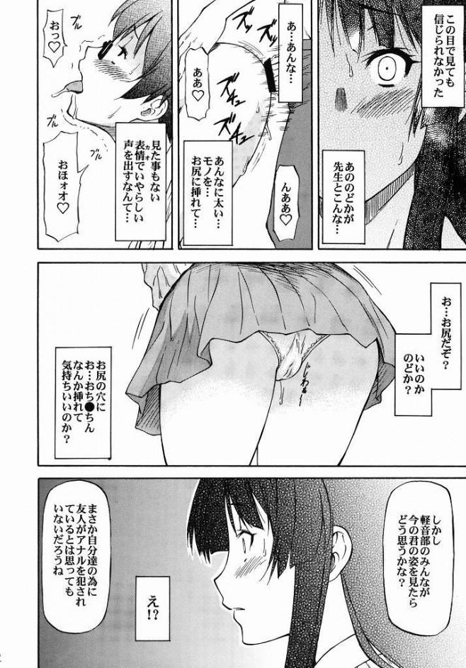 梓が憂、純とともに2穴中出し乱交ファックww <けいおん! エロ漫画・エロ同人誌21