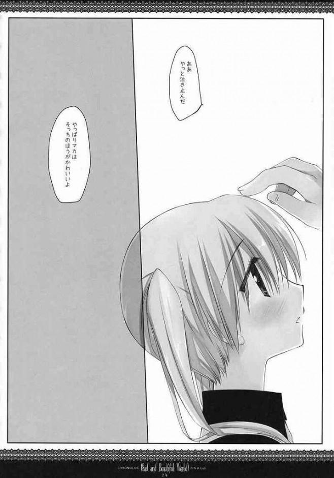 ソウルイーター エロ漫画・エロ同人誌|マカが博士に陵辱され中出しセックスwwww 22