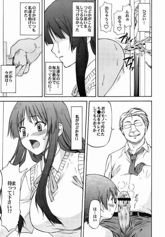 梓が憂、純とともに2穴中出し乱交ファックww <けいおん! エロ漫画・エロ同人誌26