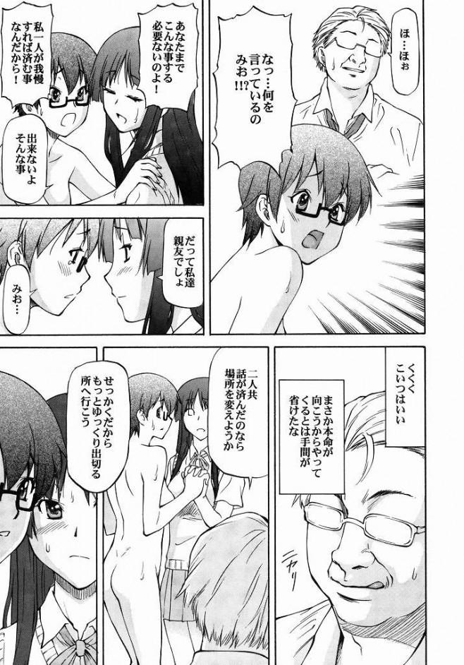 梓が憂、純とともに2穴中出し乱交ファックww <けいおん! エロ漫画・エロ同人誌28