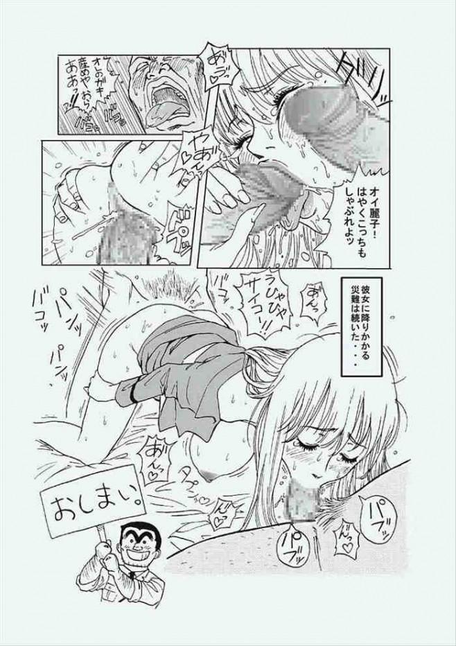 こち亀 エロ漫画・エロ同人誌|麗子が両津たちと中出しセックスしちゃうよwwwww 30