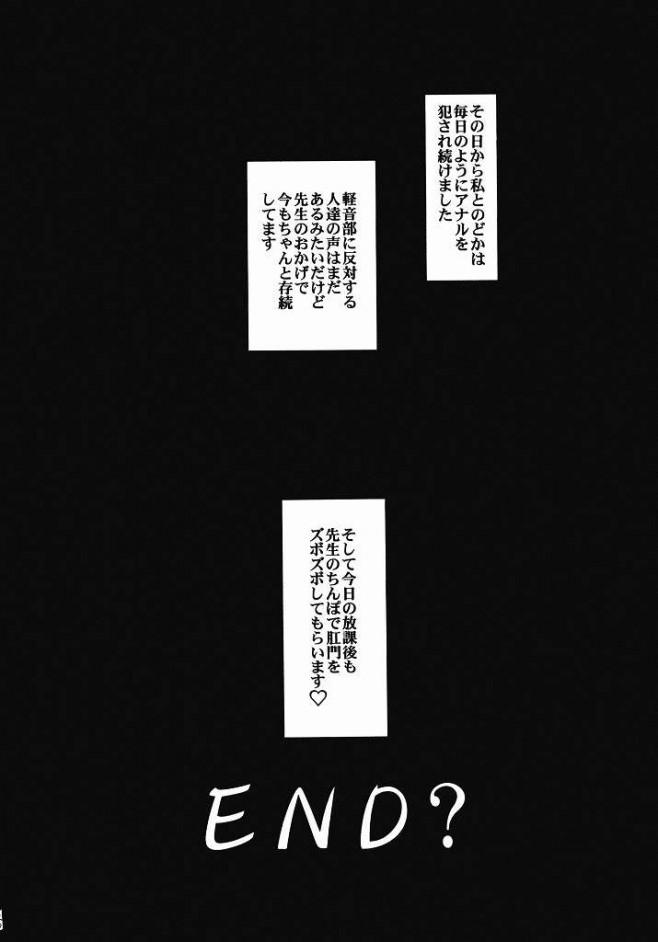 梓が憂、純とともに2穴中出し乱交ファックww <けいおん! エロ漫画・エロ同人誌39
