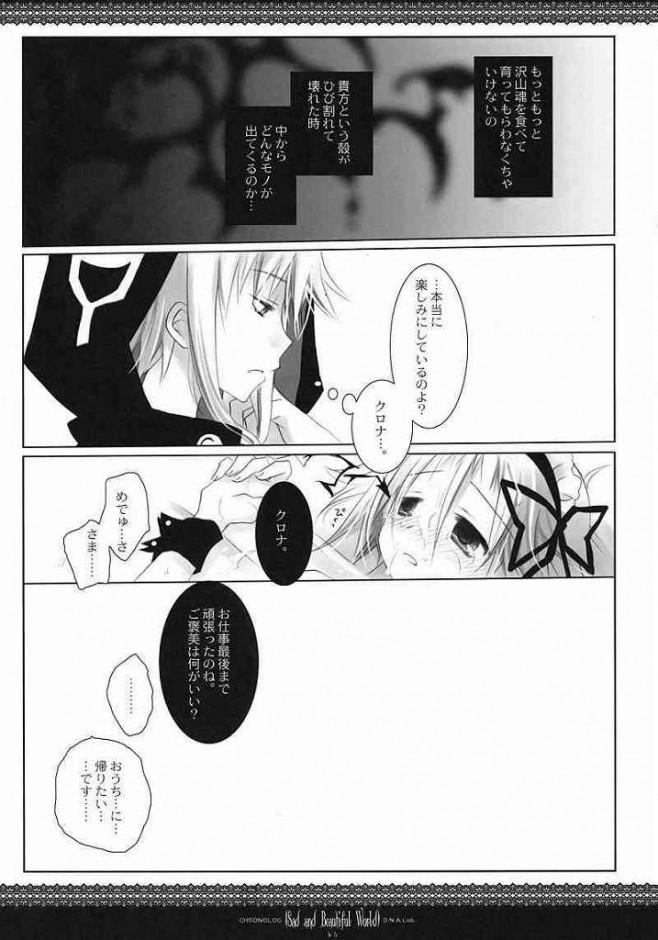 ソウルイーター エロ漫画・エロ同人誌|マカが博士に陵辱され中出しセックスwwww 43